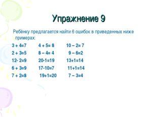 Упражнение 9 Ребёнку предлагается найти 6 ошибок в приведенных ниже примерах:
