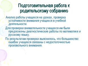 Подготовительная работа к родительскому собранию Анализ работы учащихся на ур