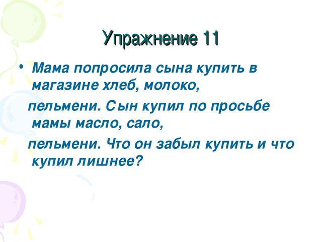 Упражнение 11 Мама попросила сына купить в магазине хлеб, молоко, пельмени. С...