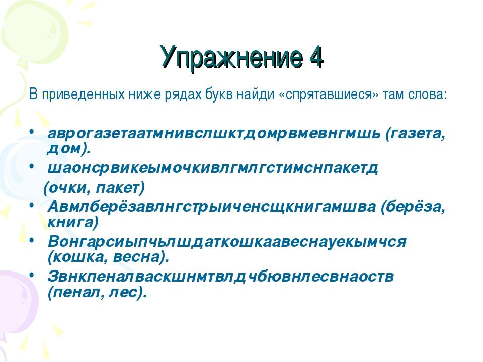 Упражнение 4 В приведенных ниже рядах букв найди «спрятавшиеся» там слова: ав...