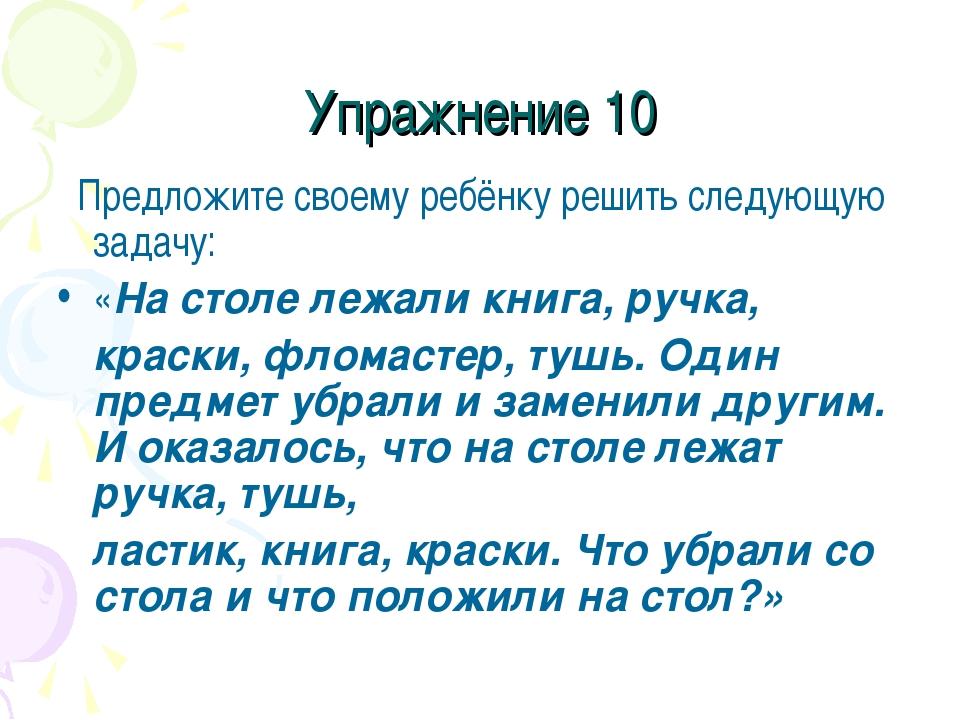 Упражнение 10 Предложите своему ребёнку решить следующую задачу: «На столе ле...