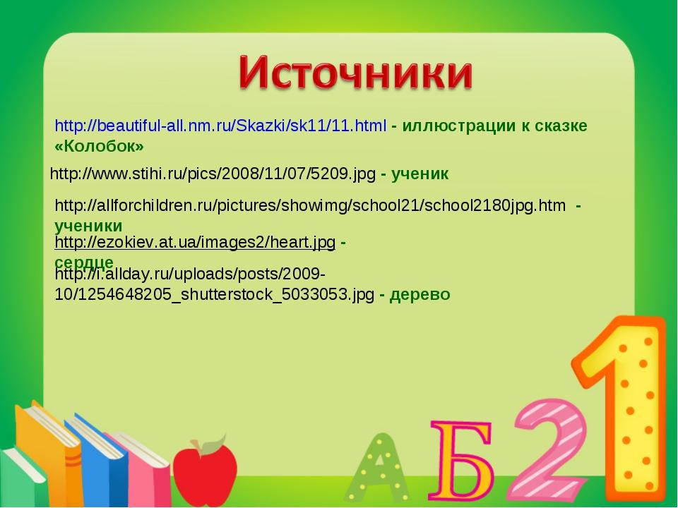 http://beautiful-all.nm.ru/Skazki/sk11/11.html - иллюстрации к сказке «Колобо...