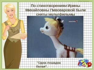 """По стихотворениям Ирины Михайловны Пивоваровой были сняты мультфильмы """"Одна"""