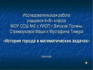 «История города в математических задачах» 2008-2009 Исследовательская работа