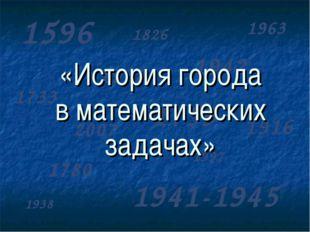 «История города в математических задачах»