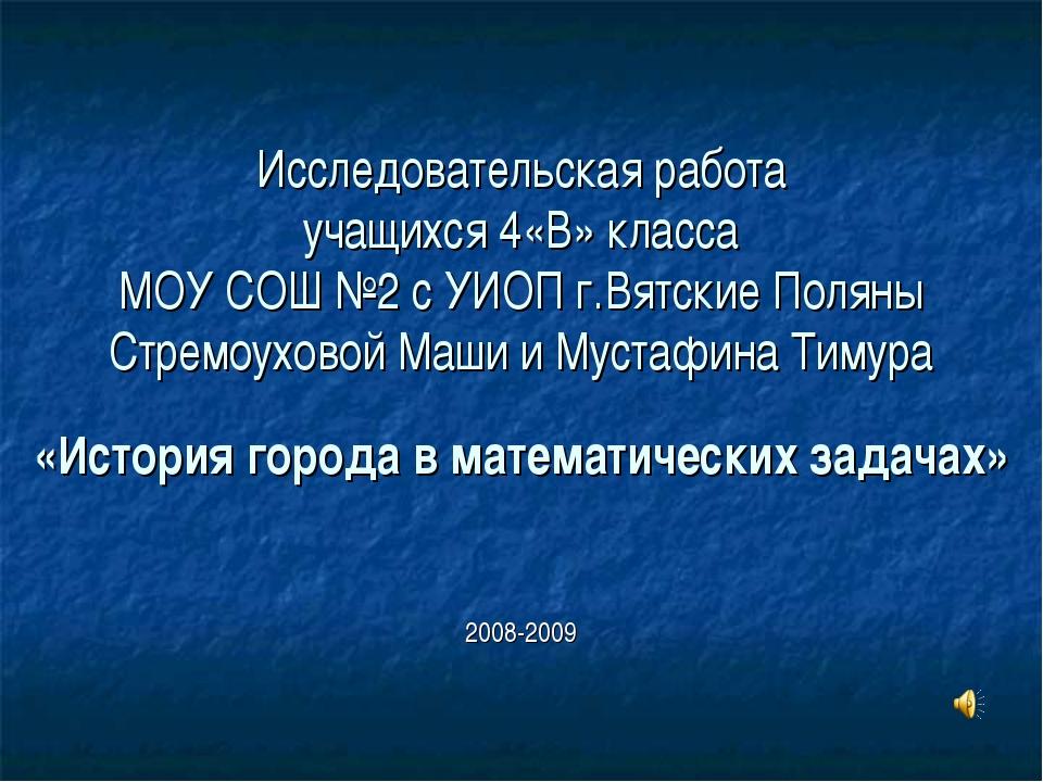 «История города в математических задачах» 2008-2009 Исследовательская работа...