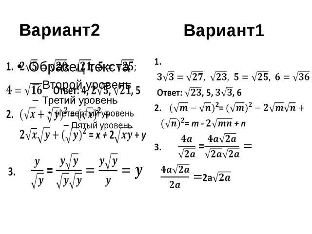 Вариант2 Вариант1