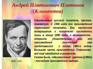 Андрей Платонович Платонов (Климентов) 1899 - 1951 Самобытный русский писател