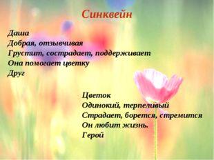 Синквейн Цветок Одинокий, терпеливый Страдает, борется, стремится Он любит жи