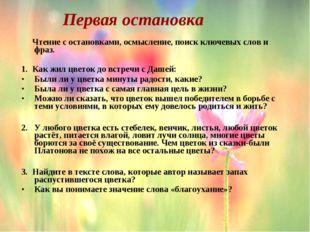 Чтение с остановками, осмысление, поиск ключевых слов и фраз. 1. Как жил цве