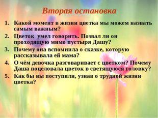 Вторая остановка Какой момент в жизни цветка мы можем назвать самым важным? Ц
