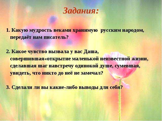 Задания: 1. Какую мудрость веками хранимую русским народом, передаёт нам писа...
