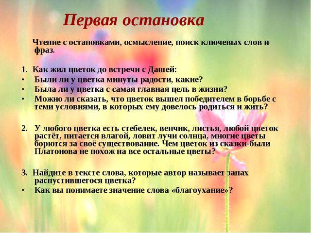 Чтение с остановками, осмысление, поиск ключевых слов и фраз. 1. Как жил цве...