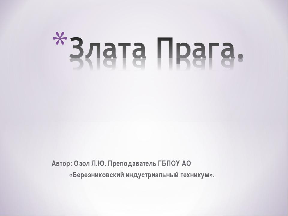 Автор: Озол Л.Ю. Преподаватель ГБПОУ АО «Березниковский индустриальный техник...