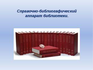 Справочно-библиогафический аппарат библиотеки.