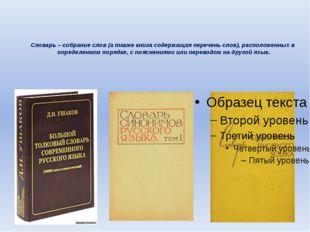 Словарь – собрание слов (а также книга содержащая перечень слов), расположенн