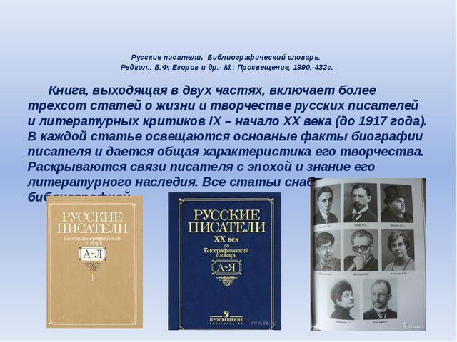 Русские писатели. Библиографический словарь. Редкол.: Б.Ф. Егоров и др.- М.:...