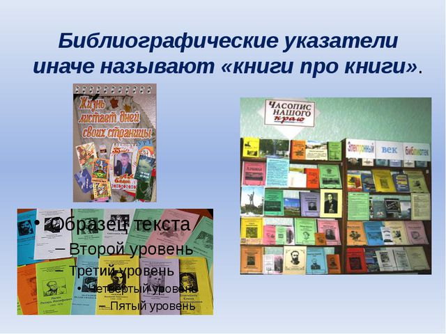 Библиографические указатели иначе называют «книги про книги».