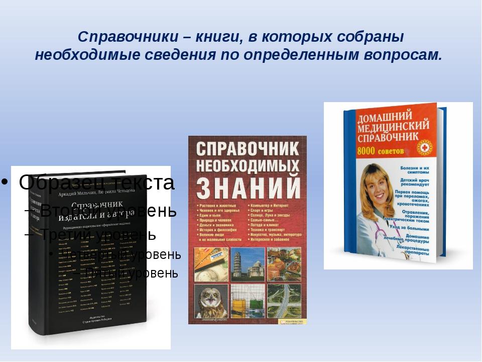 Справочники – книги, в которых собраны необходимые сведения по определенным в...