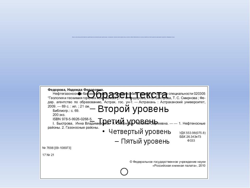 Книги, как маленьким паспортом, представлены каталожными карточками, с назван...