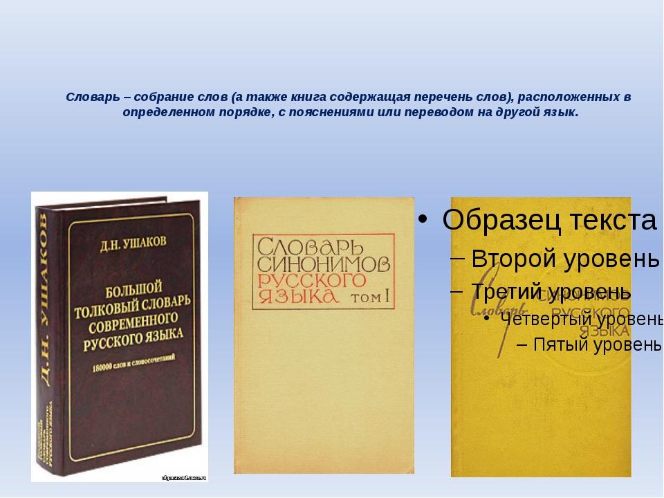 Словарь – собрание слов (а также книга содержащая перечень слов), расположенн...