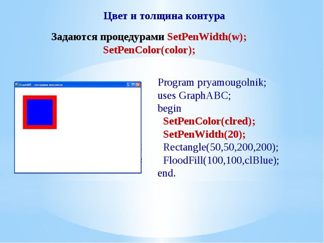 Program pryamougolnik; uses GraphABC; begin SetPenColor(clred); SetPenWidth(...