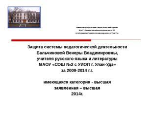 Министерство образования и науки Республики Бурятия МАОУ «Средняя общеобразо