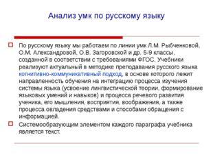 Анализ умк по русскому языку По русскому языку мы работаем по линии умк Л.М.
