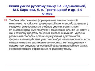 Линия умк по русскому языку Т.А. Ладыженской, М.Т. Баранова, Л. А. Тростенцов