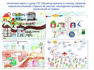 Интеллект-карты к уроку РЯ. Обучение анализу и синтезу, развитие навыка вычле