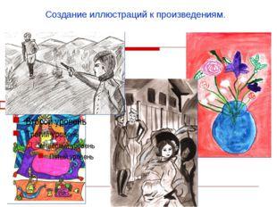Создание иллюстраций к произведениям.