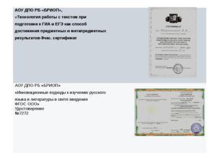 АОУ ДПО РБ «БРИОП», «Технология работы с текстом при подготовке к ГИА и ЕГЭ