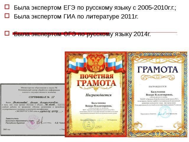 Была экспертом ЕГЭ по русскому языку с 2005-2010г.г.; Была экспертом ГИА по л...