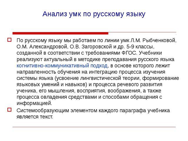 Анализ умк по русскому языку По русскому языку мы работаем по линии умк Л.М....