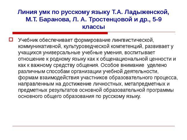 Линия умк по русскому языку Т.А. Ладыженской, М.Т. Баранова, Л. А. Тростенцов...