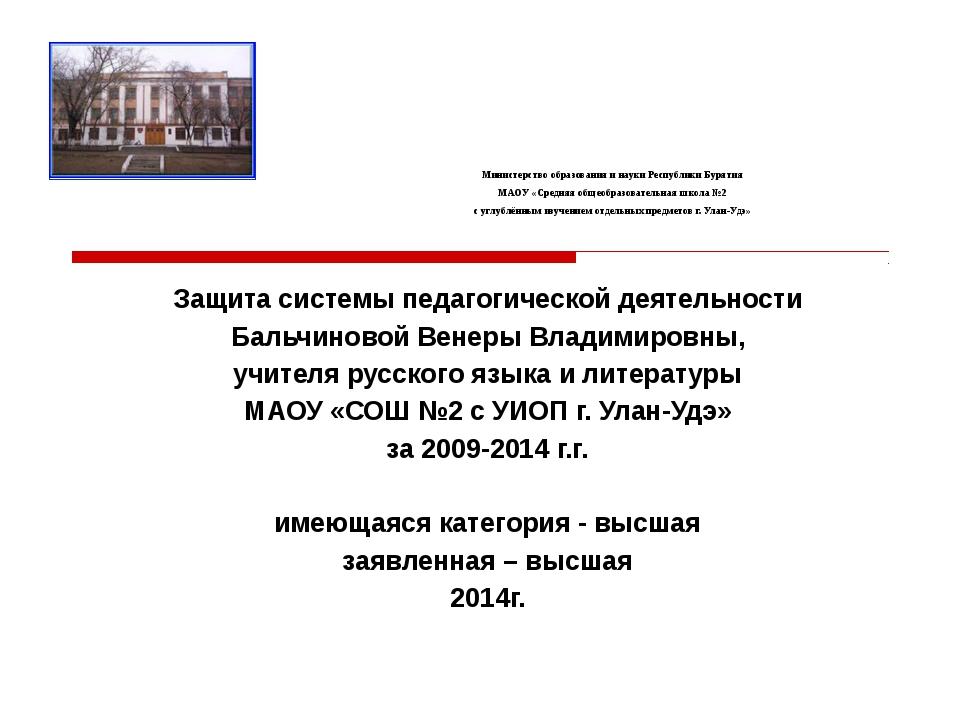 Министерство образования и науки Республики Бурятия МАОУ «Средняя общеобразо...
