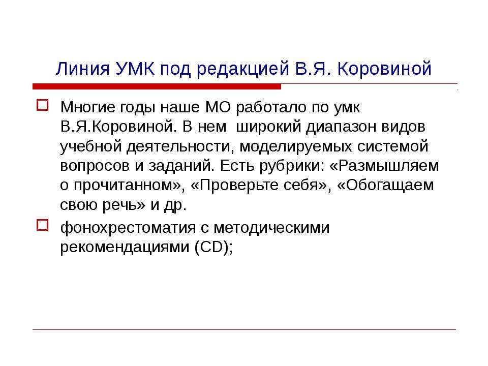 Линия УМК под редакцией В.Я. Коровиной Многие годы наше МО работало по умк В....
