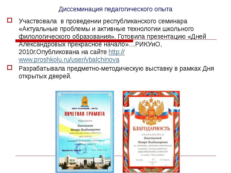 Диссеминация педагогического опыта Участвовала в проведении республиканского...