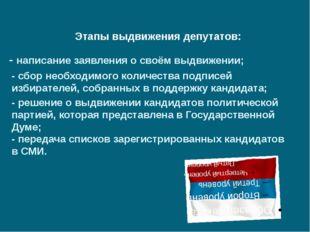 Этапы выдвижения депутатов: - написание заявления о своём выдвижении; - сбор