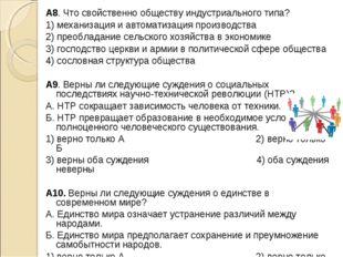 А8. Что свойственно обществу индустриального типа? 1) механизация и автоматиз