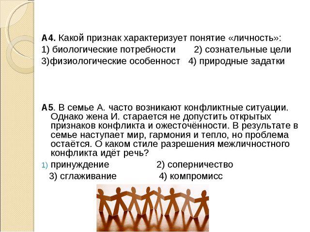 А4. Какой признак характеризует понятие «личность»: 1) биологические потребн...