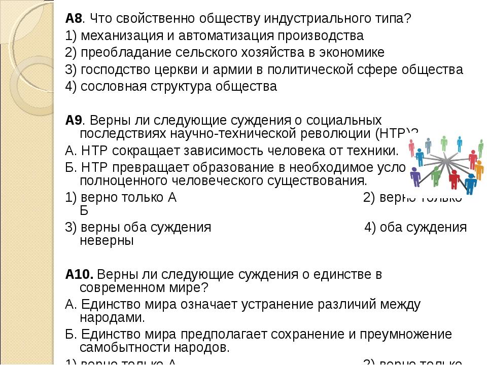 А8. Что свойственно обществу индустриального типа? 1) механизация и автоматиз...