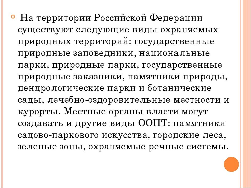 На территории Российской Федерации существуют следующие виды охраняемых прир...