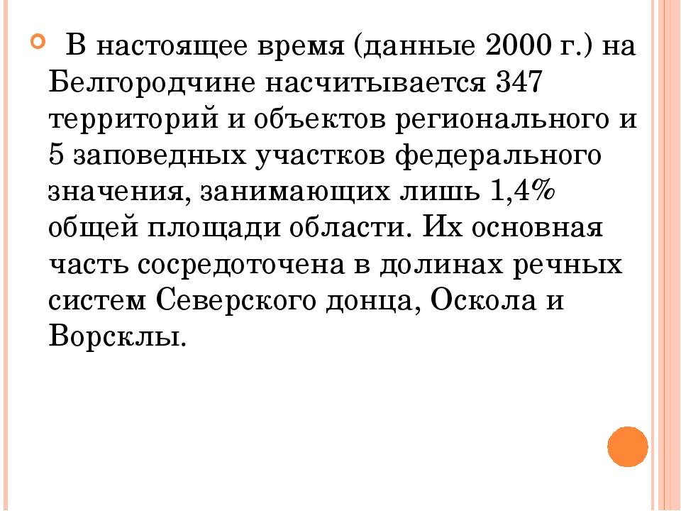 В настоящее время (данные 2000 г.) на Белгородчине насчитывается 347 террит...