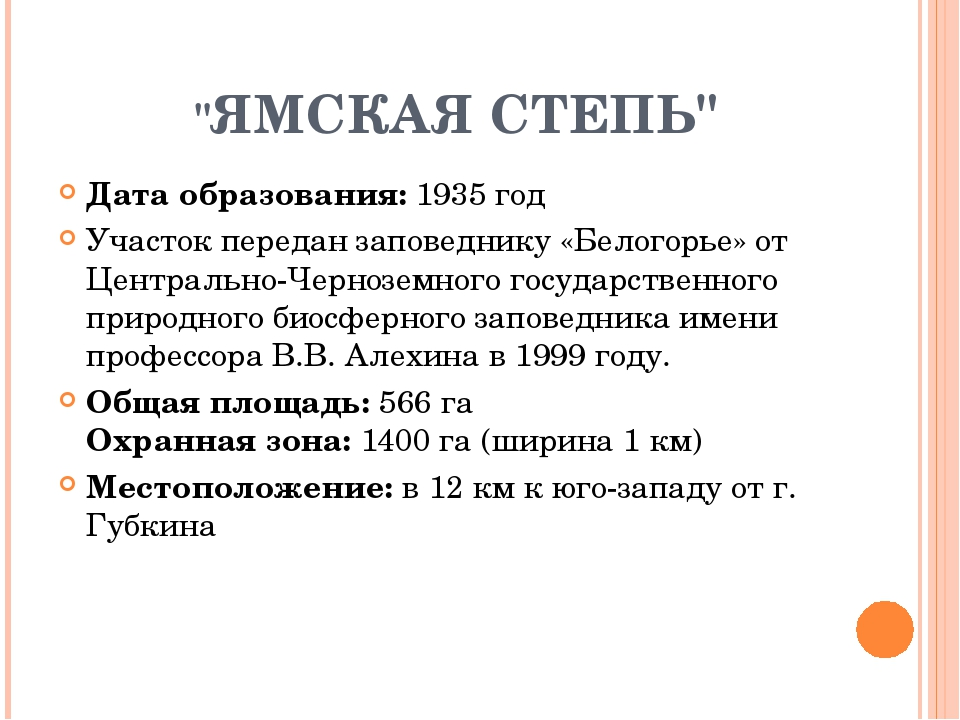 """""""ЯМСКАЯ СТЕПЬ"""" Дата образования: 1935 год Участок передан заповеднику «Белог..."""
