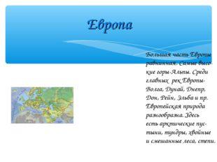 Европа Большая часть Европы равнинная. Самые высо- кие горы-Альпы. Среди глав