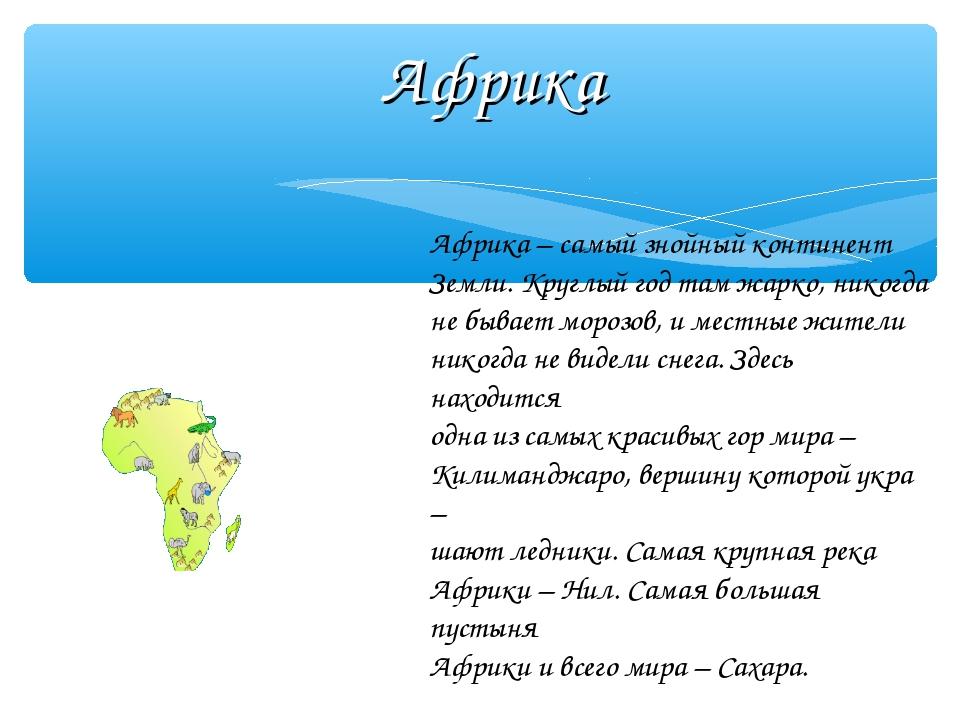 Африка Африка – самый знойный континент Земли. Круглый год там жарко, никогда...