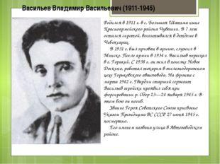 Родился в 1911 г. в с. Большая Шатьма ныне Красноармейского района Чувашии. В