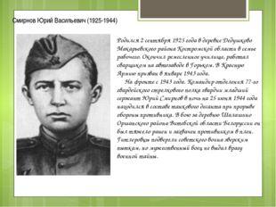 Родился 2 сентября 1925 года в деревне Дедушково Макарьевского района Костром