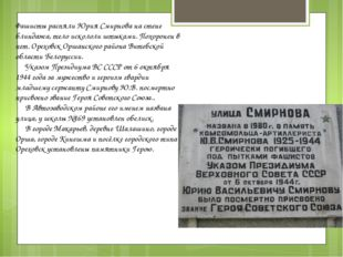 Фашисты распяли Юрия Смирнова на стене блиндажа, тело искололи штыками. Похор